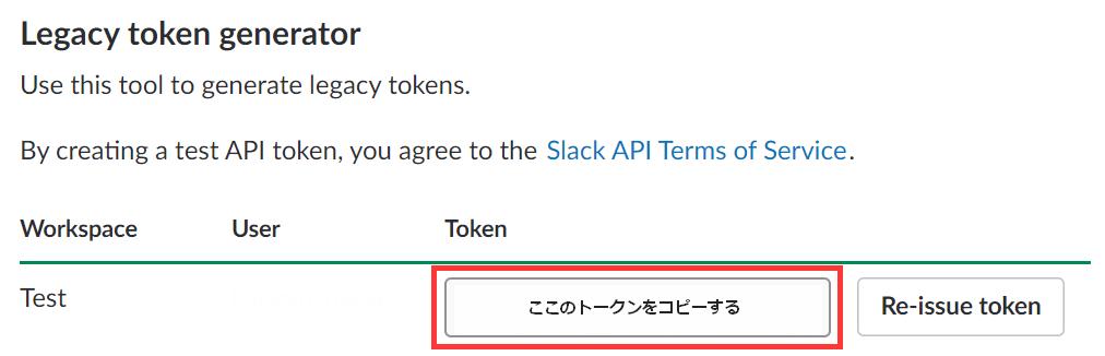 Slackのトークンを取得