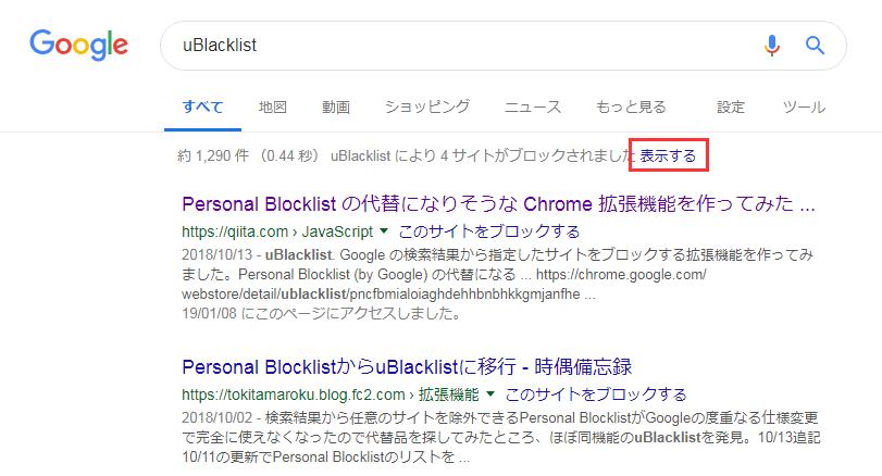 ブロックしたURLを表示