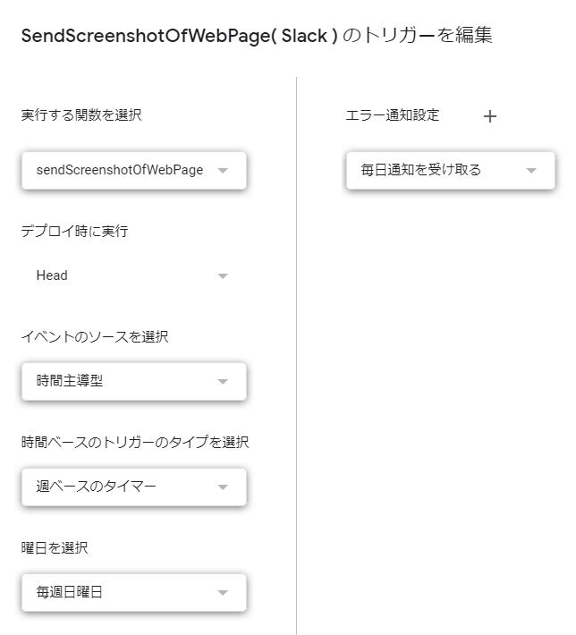 Webページのスクリーンショットを送信する関数のトリガーを設定