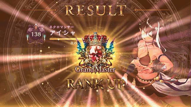 グランドマスターに昇格