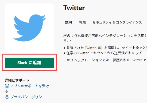 TwitterをSlackに追加