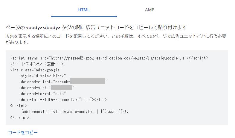 広告ユニットコードを取得