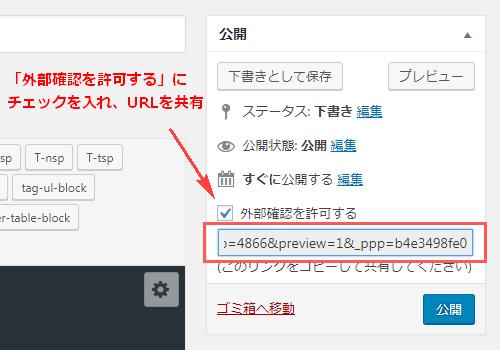 共有URLを作成