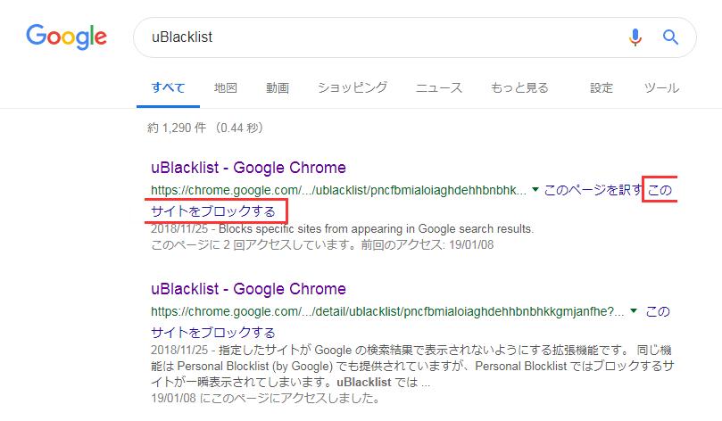 URLをブロック