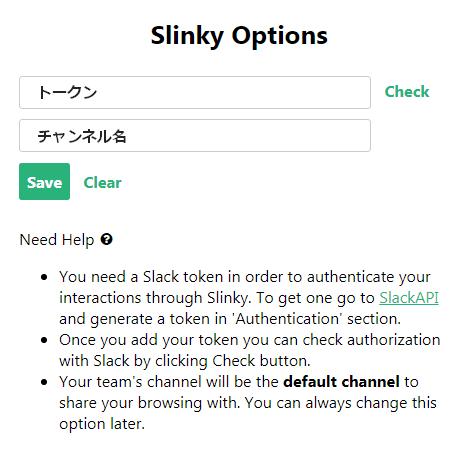 Slinkyのオプション