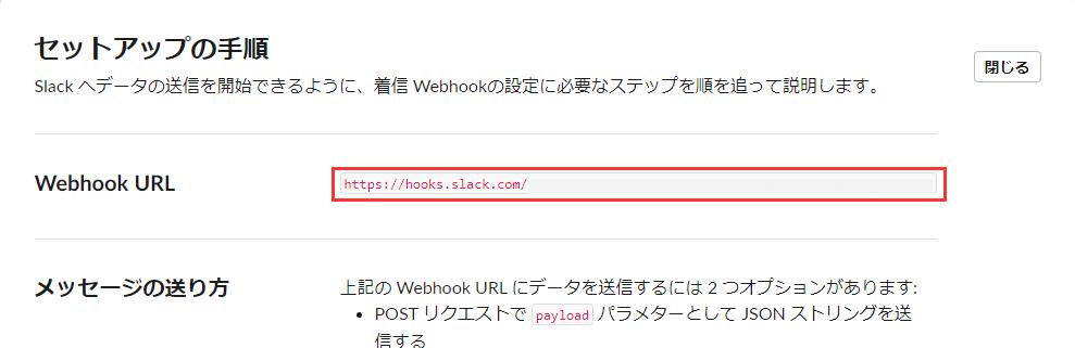 WebhookのURLを取得