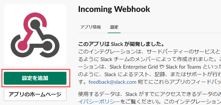 IncomingWebhookの設定を表示