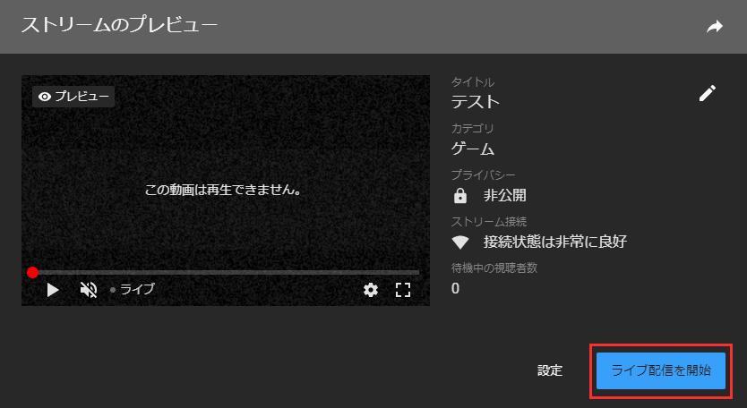 Youtubeの配信を開始